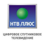 Спутниковое телевидение НТВ-ПЛЮС Восток!
