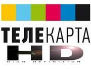 Спутниковое телевидение Телекарта HD- установка комплекта + 1 год просмотра! Акция!